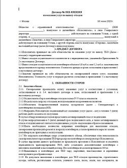 Проект Договора на вывоз ТБО